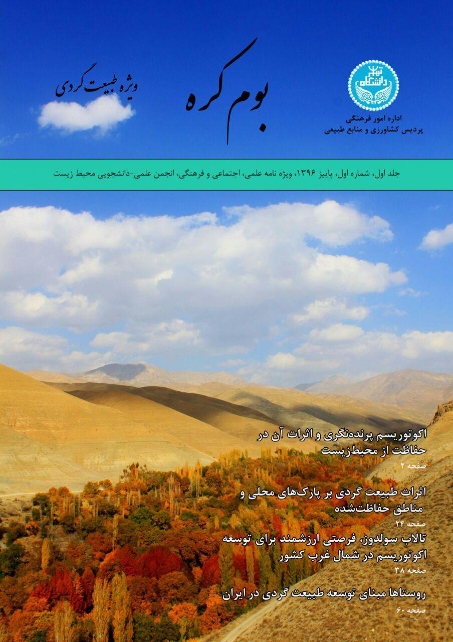 نشریه دانشجویی اکوسفر